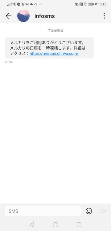 スマホのショートメッセージに、いかにも不審なメッセージがきました。これは本当にメルカリ事務局から送られてきたものでしょうか