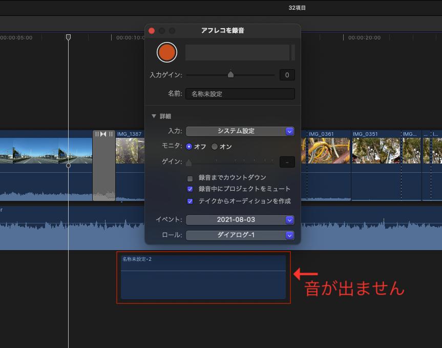 Final Cut Pro Xで音声をアフレコを録音したいです。 アフレコを録音する機能は知っているんですが、喋っても音声が入りません。 何かマイク等の設定がおかしいのでしょうか?ご教授願います。