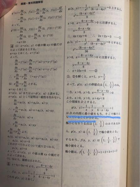 f=(1/x)+(1/y)+(1/z)+1で与えられる関数を付加条件x+4y+9z=6(x,y,z>0)の下、極値とそれをとる座標を求める問題です。その解説が写真の5なのですが、青線部分の「D内部に最小値をとる」という主張がよく分かりません 。「Dの内部に最小値をとる」ではなくて「Dの内部に最大値或いは最小値をとる」じゃないんですか?何故最小値と断定できるのかがわかりません。私の考えは「停留点(:水平な点)がD内部にあり、D内部でただ一つその点が水平だから極値をとるのは分かる。しかしそれが最小か最大かは分からないではないか」というものなのですが…。どなたか有識者の方、よろしくお願い致します。