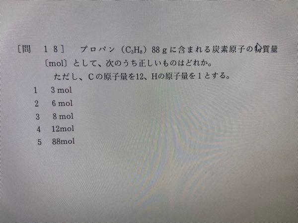 危険物取扱乙四を受験する者です。 この計算方法を教えてください。 ちなみに答えは二番の6モルです。