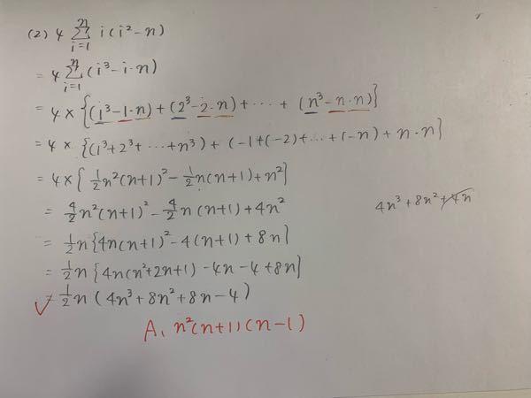 数B、シグマ計算。 どこら辺の計算式が間違ってますか?