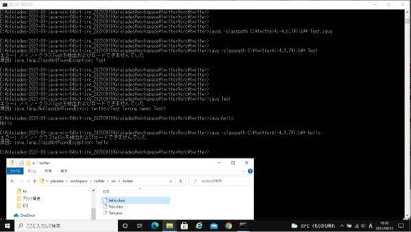 画面が小さくてすいません 現在Twitterの自動投稿プログラムを独学で作成中です 行き詰まってしまったので、解決出来る方いたらお願いします。 eclipseではコンパイルを成功して自動投稿は成功しましたが、コマンドでプログラムを実行するとうまくいきません。 TwitterのAPIをクラスパスに設定して、javacを実行すると、classファイルが生成されるとこまではうまくいきましたが、その後生成されたファイルに対してJavaを実行しましたが、「見つかりません」とエラーが出ました。 どうやらクラスパスを指定すると見つからないようです。 クラスパスの指定を消して実行すると、「コンパイルの時と環境が違う」とエラーになってしまいます。 何かやり方がおかしいでしょうか? 画面では見にくいと思うのでコマンド文章をコピペします 「コンパイルが成功した分です」 C:\pleiades-2021-09-java-win-64bit-jre_20210919\pleiades\workspace\twitter\src\twitter>javac -classpath C:\twitter4j-4.0.7\lib\* Test.java 「コンパイルしたファイルを実行しましたが見つかりませんでした」 C:\pleiades-2021-09-java-win-64bit-jre_20210919\pleiades\workspace\twitter\src\twitter>java -classpath C:\twitter4j-4.0.7\lib\* Test エラー: メイン・クラスTestを検出およびロードできませんでした 原因: java.lang.ClassNotFoundException: Test 「クラスパスの指定を消すと見つかりましたがコンパイルの時と環境が違うと言われました」 C:\pleiades-2021-09-java-win-64bit-jre_20210919\pleiades\workspace\twitter\src\twitter>java Test エラー: メイン・クラスTestを検出およびロードできませんでした 原因: java.lang.NoClassDefFoundError: twitter/Test (wrong name: Test) 「同じディレクトリにある簡単なhelloファイルは実行できましたが、クラスパスを指定すると見つかりませんでした」 C:\pleiades-2021-09-java-win-64bit-jre_20210919\pleiades\workspace\twitter\src\twitter>java hello Hello C:\pleiades-2021-09-java-win-64bit-jre_20210919\pleiades\workspace\twitter\src\twitter>java -classpath C:\twitter4j-4.0.7\lib\* hello エラー: メイン・クラスhelloを検出およびロードできませんでした 原因: java.lang.ClassNotFoundException: hello