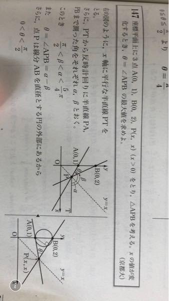 京都大の過去問なんですが、どうして1/2π<b<a<5/4πになるのでしょうか?