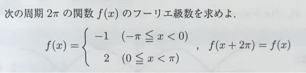 フーリエ級数についての質問です。 以下の画像のように、関数が2つある場合はどのようにフーリエ級数を求めればいいのでしょうか? 回答宜しくお願いします。m(_ _)m