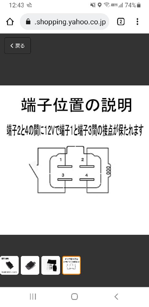 12v 4極リレーについて教えていただきたいのですが、図のようなリレーで、3番がバッテリー+で、1番が電装品。2番がイルミなどの+、4番がアースだとします。 1番、3番の組み合わせ、2番、4番の組み合わせを守れば、逆の繋ぎ方でも動作するのでしょうか?