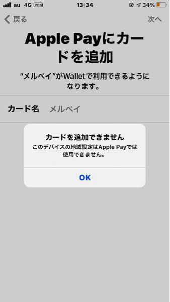 至急です メルぺいでid支払いをしたくて追加したいのですが 写真 のようなものが出てきて追加できません 地域設定なども日本になっており ほかの回答のアカウント設定からもできません どうすればいいですか