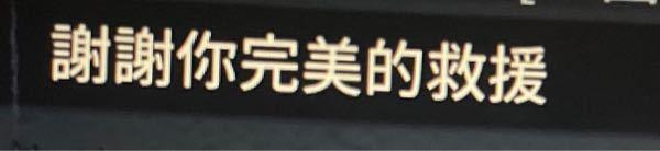 これは中国語でしょうか? 日本語でなんと言ってますか? あと、「成功縮短左我的生命」もなんて日本語で言ってますか?