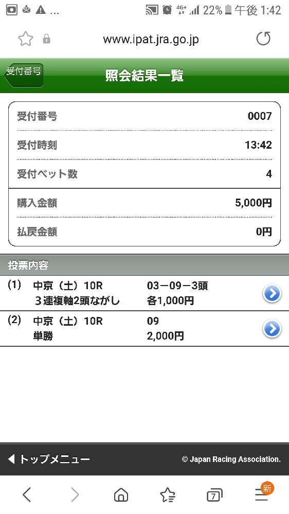 今日はあまり買いたいと思うレースが無かったので、中京10レースだけ買いました。 メインレースはやりません。 3連複は3ー9ー1.4.8 です。 皆さん今日の馬券はどうですか?
