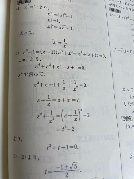 因数分解の質問です。 z^5-1=0が⑵のように変形できるのは何故ですか?
