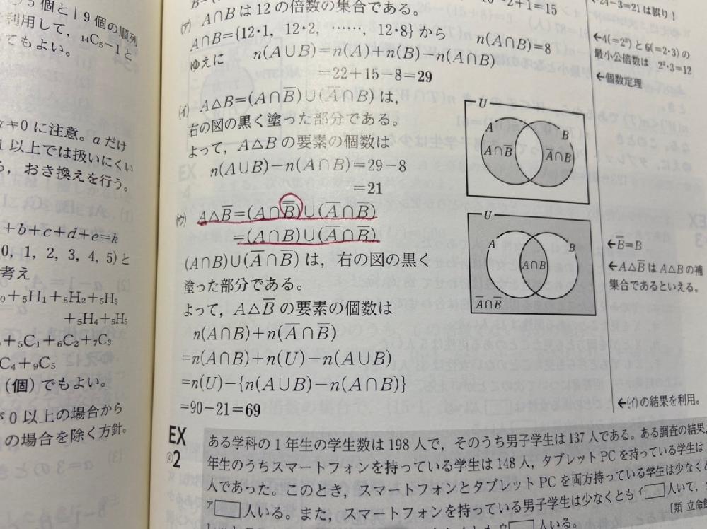 数学Aの集合の要素の質問です。A△Bは対称差だという事が分かりましたが、画像のようにBにバーがついた場合、赤線を引いた所の丸印の部分はどういう意味でしょうか? (バーが2本)後、解答にある(ウ)右のベン図はなぜAバー△Bバーではなく、A△Bバーのベン図になるのでしょうか?
