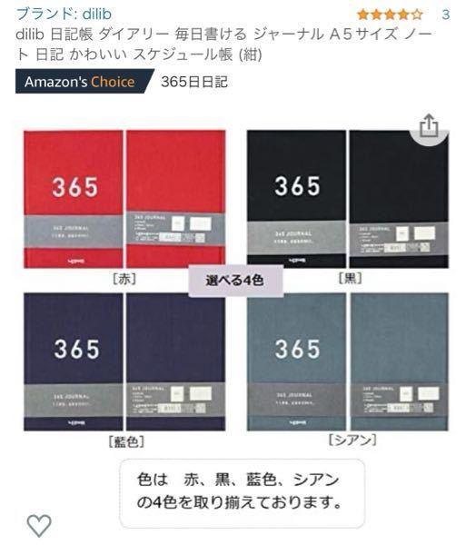 この365日ノートのシアン色が欲しいです。Amazonの在庫にないのですが、他のサイトでありましたら教えていただきたいです。 東京か神奈川で取り扱っているお店をみかけた方いらっしゃったら教えてください。よろしくお願いします。