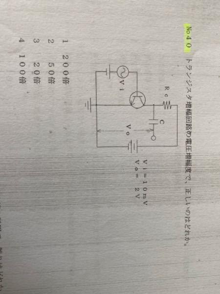この問題で、トランジスタ増幅回路の電圧増幅度を教えてください! 横画像で見にくく申し訳ありません。