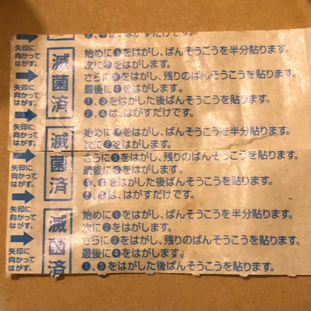 この包装紙の防水絆創膏を探しています。 ご存知の方いたら教えてください。