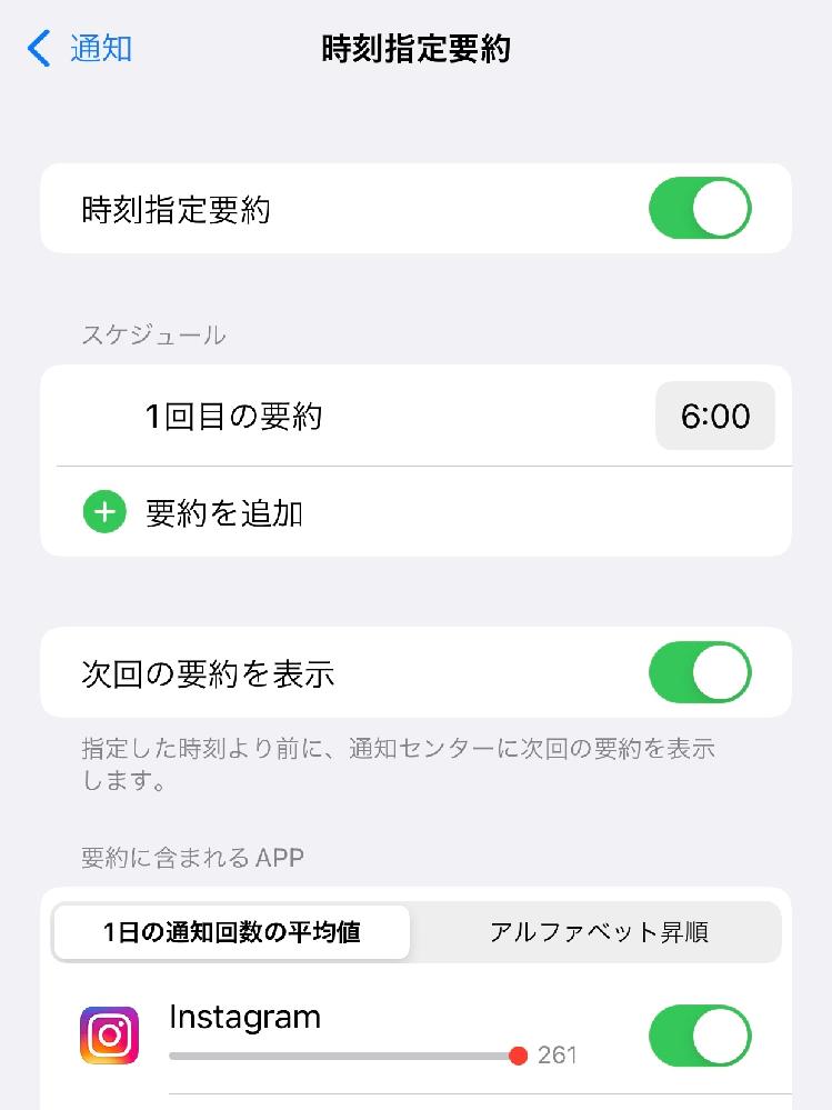 iOS15の通知の時刻指定要約について教えて下さい。 iphone11proを使用中で、本日iOS15にアップデートしました。寝てる時間(0:00〜6:00時)はインスタなど各アプリの通知音が鳴らない様、かつ後で(6:00時頃)まとめて通知が受け取れる様、時刻指定要約の設定が便利なのかと思いましたがどうも理想通りに出来ません。時間指定要約は1回目2回目など何度も時間を設定できますが、私としては寝てる時間以外は普通にリアルタイムで通知を受け取りたいのです。なお、おやすみモードや集中モードでは、設定する時間帯(寝てる時間)が指定できますが後から通知は受け取れないと認識してます。寝る時に毎回時刻指定要約をオンにして起きたら毎回オフにするしかないのでしょうか。 また時間指定要約の中の「次回の要約を表示」についてどのサイトを調べても、指定した時間より前に通知センターに次回の要約を表示すると説明されてますが、私の理解力が乏しいのかよく意味が分かりません。 以上、私なりに色々調べたのですが解決できなかった為、ご教示頂けますと幸いです。どうかよろしくお願いします。