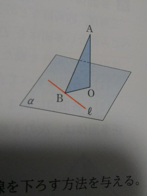 数学A 三垂線の定理 この図においてAB⊥l, OA⊥OBならばOA⊥αは成り立ちませんか?