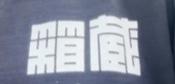 これ漢字ですよね? わかる方教えてください