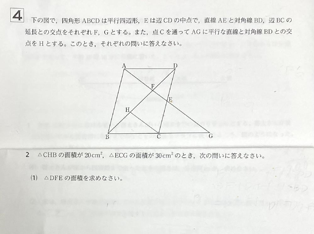 中学数学での図形の面積の求め方を教えてください。