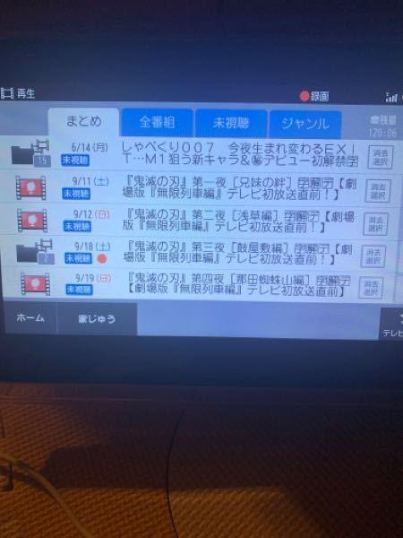 ポータブルテレビの録画の件です。 先日23日の「鬼滅の刃柱会議」放送を録画し忘れました。 子供が怒りまくってうるさいのでどうにかして 録画できる方法はないですか? テレビはビエラの 「UN-JD10T3」です。 ネットにつなげるようですが、つないでません。 自宅はソフトバンクエアーです。 このビエラのテレビの中に、取り忘れた分を保存することはできませんか? どうか、お知恵を貸してください。