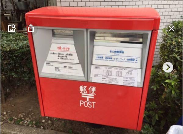 郵便局のポストに手紙を入れたら、その手紙は毎朝何時くらいに回収されますか? ⬇️こーいうポスト