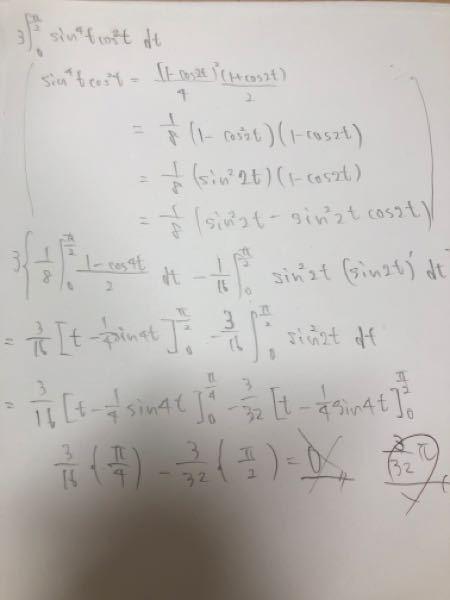 積分計算が合いません!どこが間違っていますか?