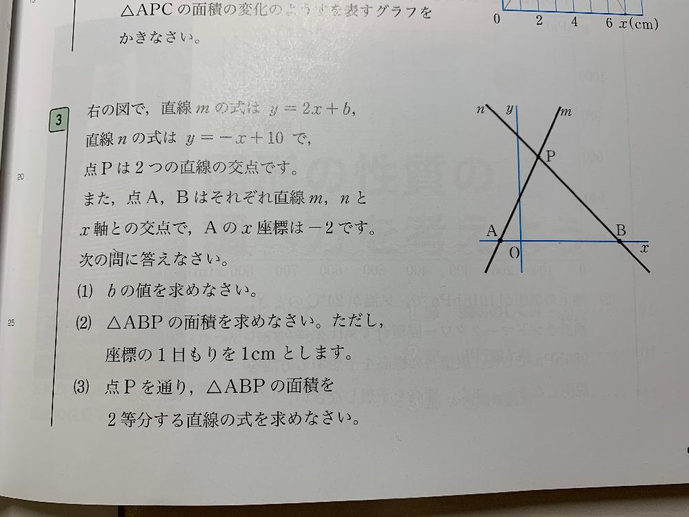 中2の数学、一次関数の問題です。 画像に載ってる問題が分かりません。 途中式もないと○を貰えないので良ければ途中式欲しいです。。