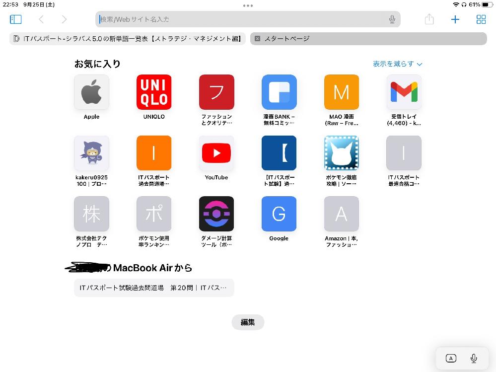 macbook airでsafariの履歴を全て消してsafariのアプリを閉じたのですが、ipadや自分のiphoneでずっと表示されているのですが、対処法わかる方いらっしゃいますでしょうか。