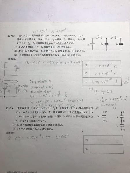 G2とG3の解答解説お願いします ♂️ 分かりやすく教えて頂けると幸いです。