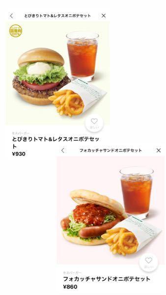 モスバーガーどちらが食べたいですか? またどちらがオススメですか?