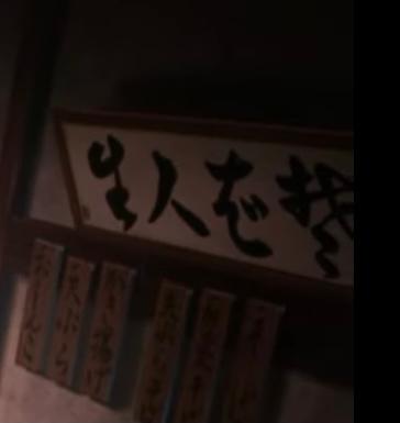 鬼滅の刃、プロモーションリールで公開された全7話の無限列車編のシーン冒頭で煉獄さんが蕎麦屋で隊士