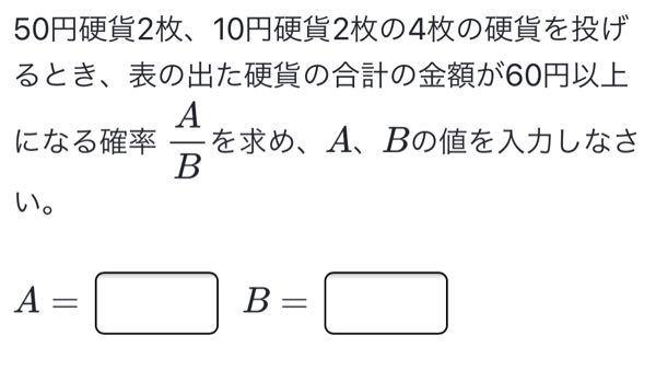 数学の確率問題です 教えてください