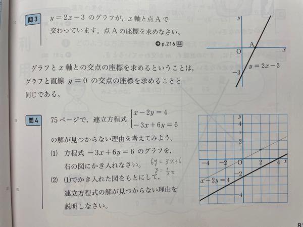 中学二年の一次関数の方程式での問題です。 問3と問4の(2)の解説お願いしますm(_ _)m