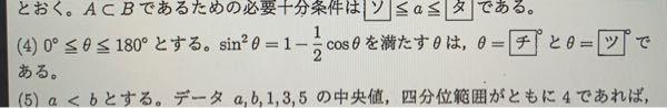 (4)の解き方を教えて下さい 数学1