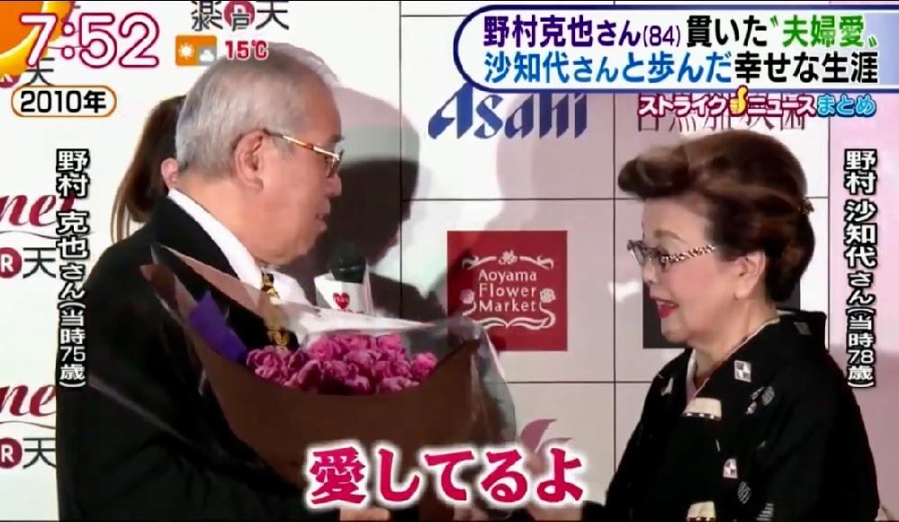 野村克也さん野村沙知代さんと言えば 何を思い出しますか? 皆さんの記憶の中で。
