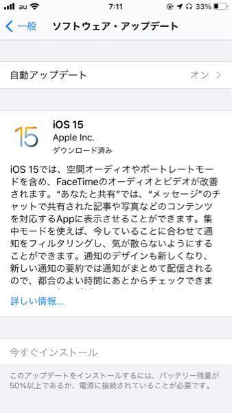 iPhoneの最新バージョンIOS15についてです。 このようにアップデートをしようとしたのですが、何故か反映されません。どうすればよろしいのでしょうか? (自分は14.8はバグが多いと聞き14.8のアップデートを飛ばしてやりました。これも関係あるのでしょうか?)