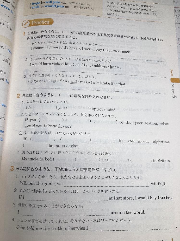 高二vision quest (hope) Lesson5の答えが知りたいです わかる方、いらっしゃれば教えて下さると助かりますm(_ _)m