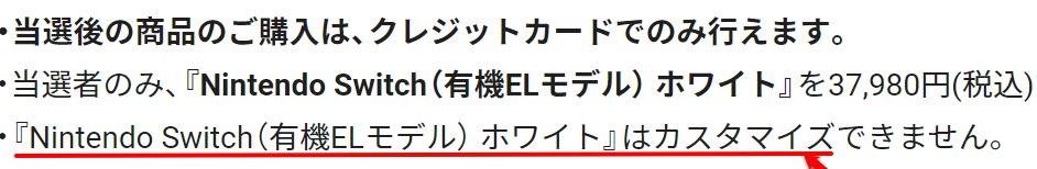 Nintendo Switch有機ELモデル カスタマイズってなんですか? 説明書きに カスタマイズできませんってあるのですが 具体的にどんなカスタマイズができないのでしょうか? https://store-jp.nintendo.com/list/hardware-accessory/hardware/HEG_S_KAAAA_TIC01.html