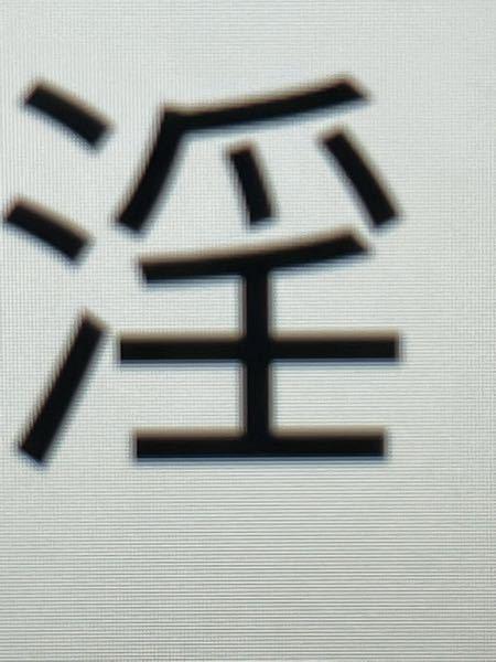 この漢字の読み方はなんですか?