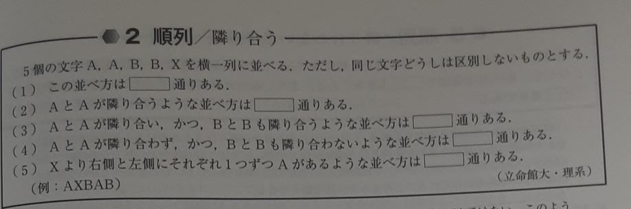 高校数学の問題です。(5)が解説を読んでも理解することができませんでした。詳しく説明してください。尚答えは10通りです。