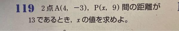 高校数学IIです。やり方を教えていただけませんか?