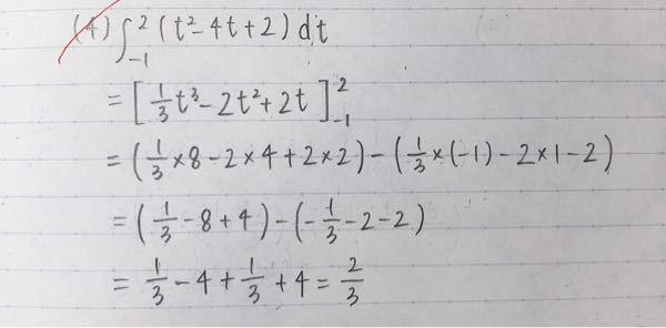 どうしても答えが合いません。 答えは3らしいのですが… どこが間違ってるのか教えてください。 (字汚くてすいません )