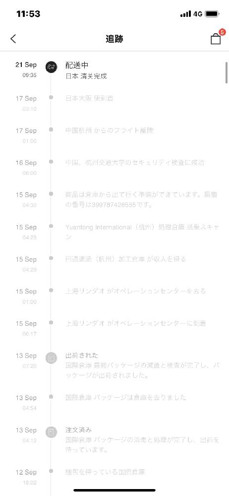 SHEINという海外の通販サイトで、今月の12日に荷物を頼みました。 21日から配送中となっており、ずっと動きません。 もう少し待ってみた方がいいのですかね。 台風の影響で2〜4日遅れら場合があると書いてあったのですか、 なかなか届かなくて心配で