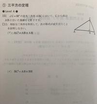 中二の三平方の定理です。  証明が1番苦手で回答の作り方すら分かりません。答えを見ても理解出来ません。