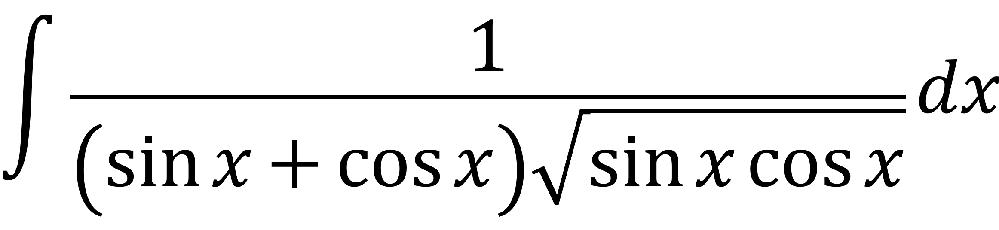 ∫1/{(sinx+cosx)√(sinxcosx)}dx 不定積分 教えてください 大学数学