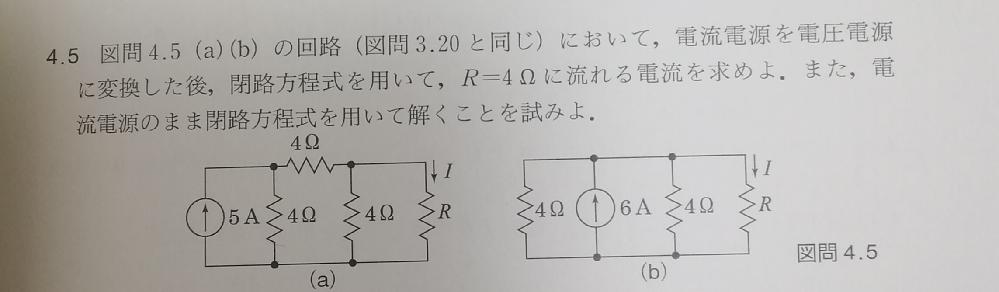 電気回路の問題です。写真の問題の解き方と解説をお願いできないでしょうか?答えは(a)I=1A (b)I=2Aです。よろしくお願いいたします。