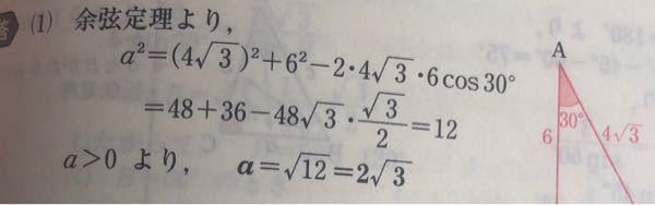 余弦定理について質問です。 この式なのですが12のとこまで求められました。しかしなぜa>0よりa=√12になるのですか?√はどこからきたのですか?回答お願いします
