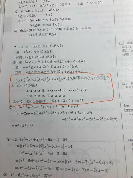 この問題でx^3の係数を求めるときとx^5の係数を求めるときはどうなりますか? 説明もおねがしいます。