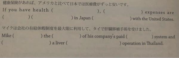 英語を埋めていくやつです。よろしくお願いします。