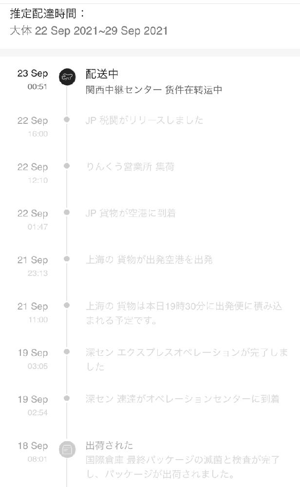 SHEINについての質問です。 SHEINで16日に注文して、18日に配送されたのですが、22日には日本に来ていて23日には関西中継センターを通過したとありましたが、それから追跡の続きがなく、地...
