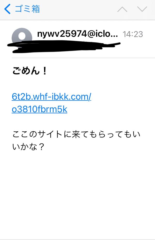 最近変なメール来て返信してないんですけどこのサイトって明らかに詐欺ですよね?