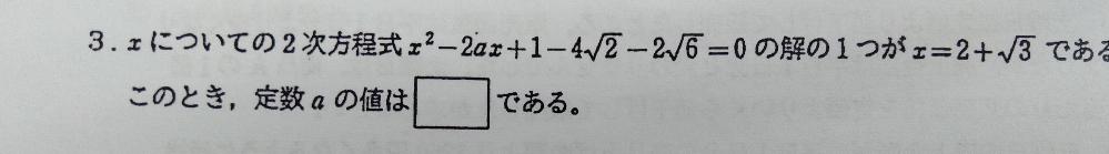 ⚠大至急⚠ 中3数学2次方程式です この問題の解説と答えをお願いします!!
